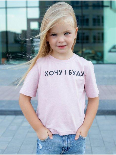 """Детская футболка с принтом """"ХОЧУ И БУДУ"""" 10050"""