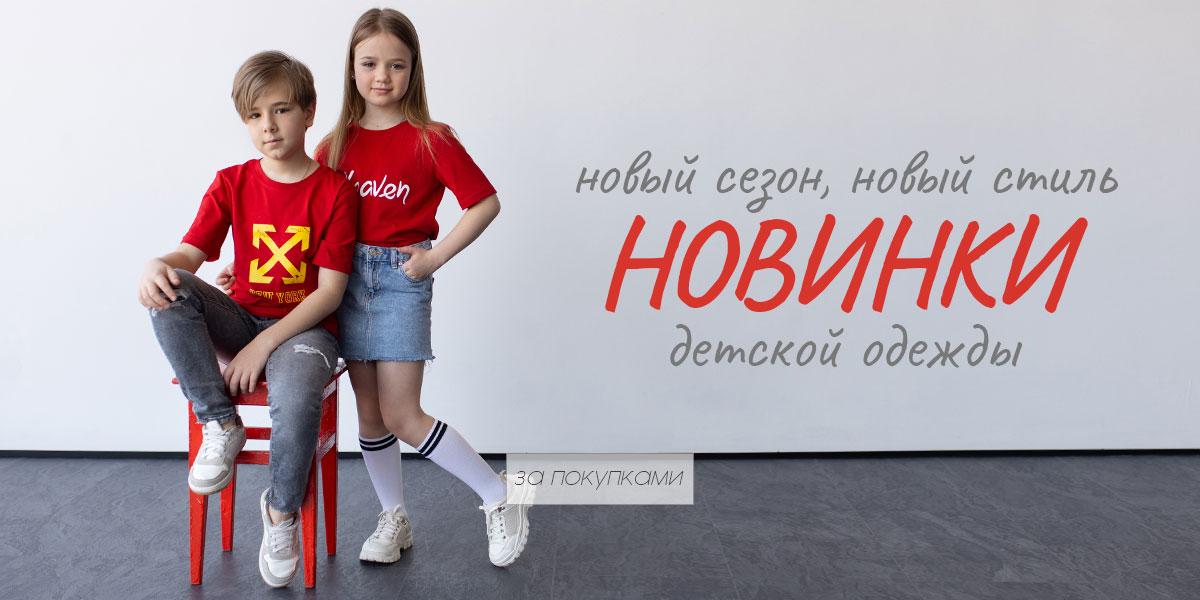 Новинки детской одежды 2021
