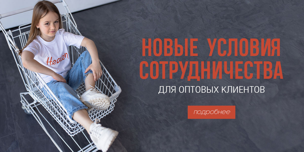 Новые условия сотрудничества для оптовых клиентов