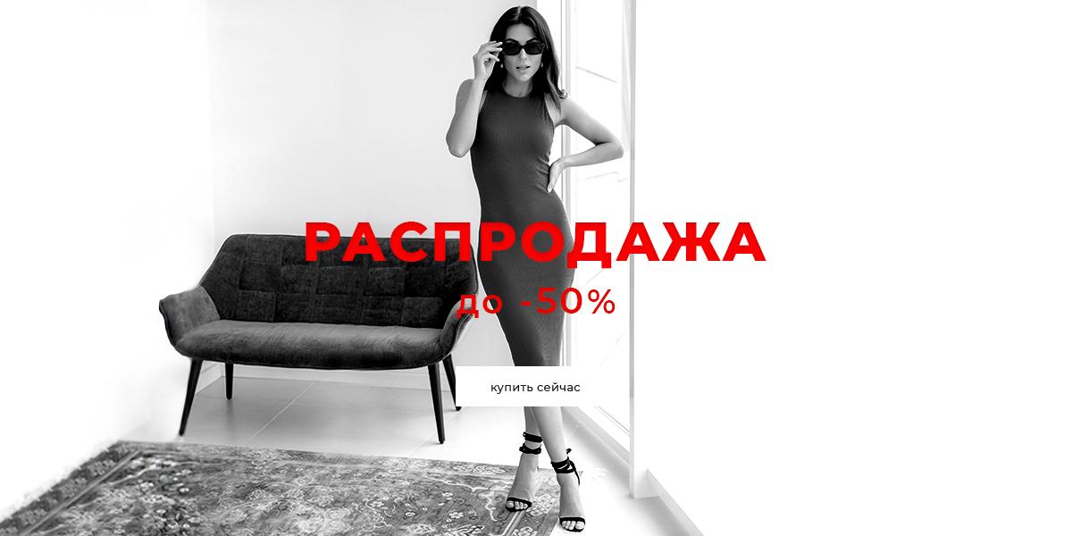 Летняя распродажа женской одежды
