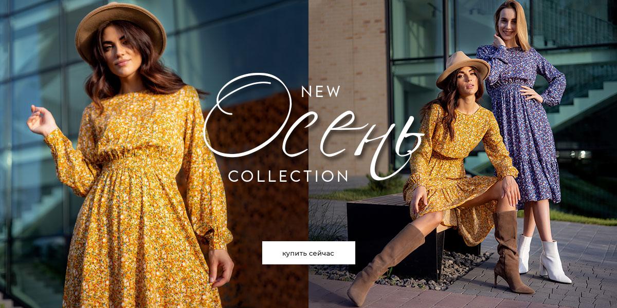 Осенняя коллекция 2021