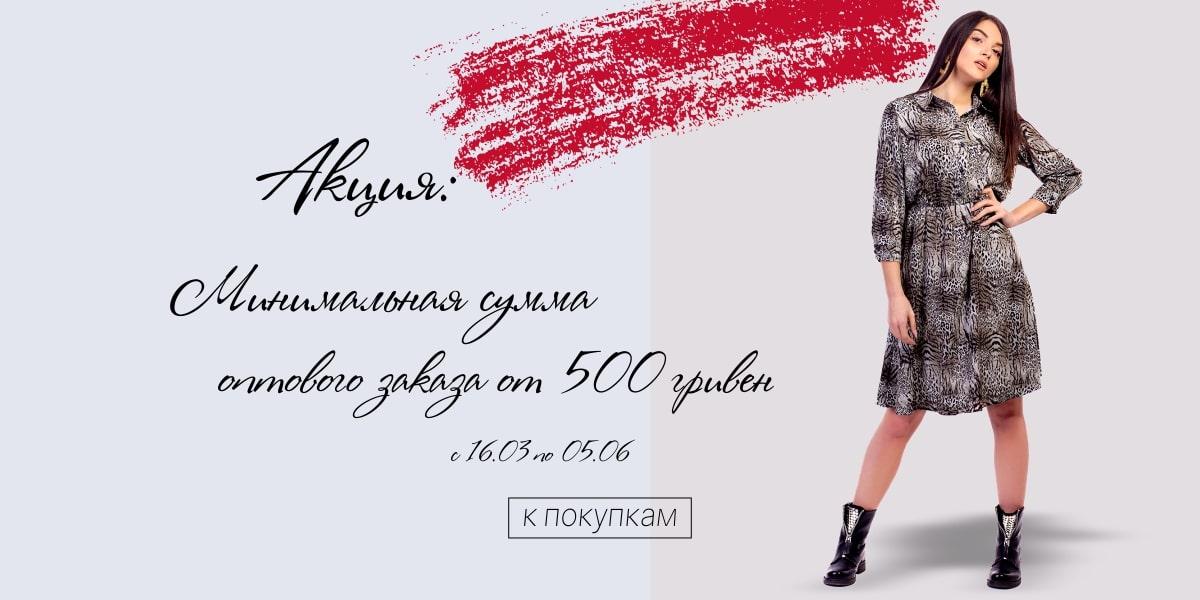cc3734ca2e7 VIKAMODA - Женская одежда оптом от производителя  купить в интернет ...