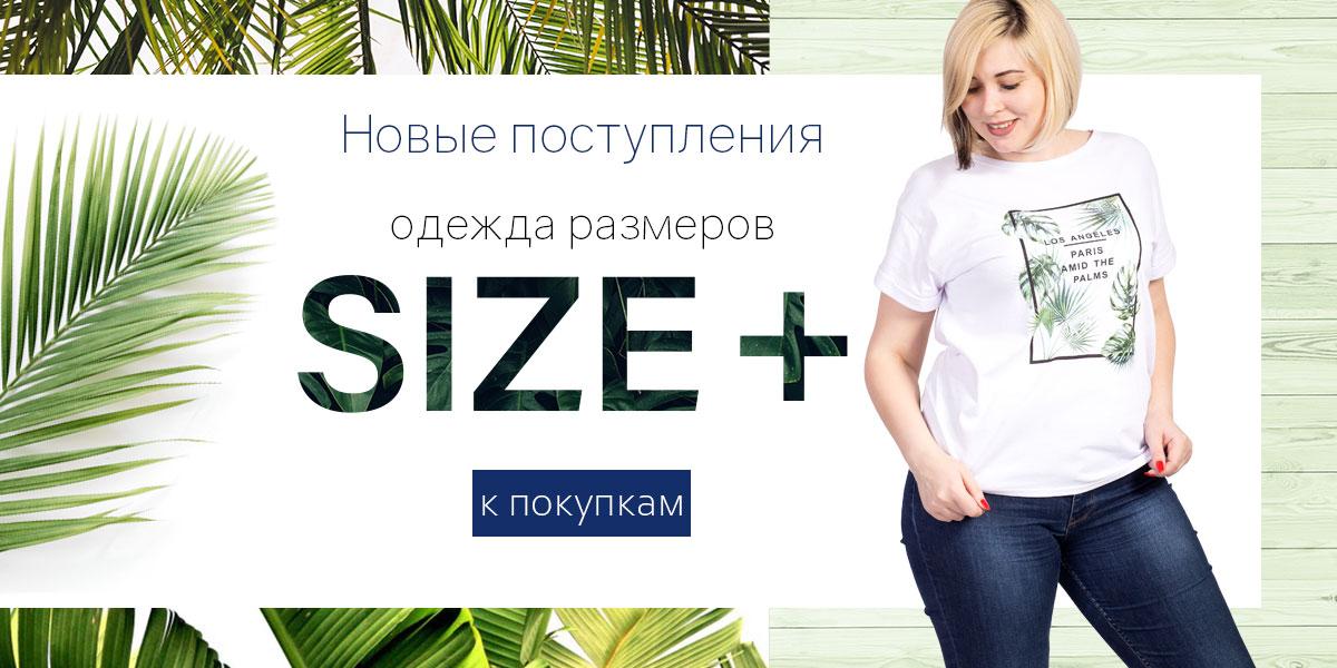 Большие размеры size+